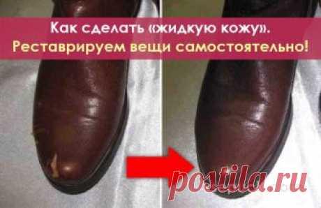 """Как сделать """"жидкую кожу"""" в домашних условиях. Реставрируем кожаные вещи самостоятельно! Это очень старый и проверенный способ, которым пользовались мастерские по ремонту обуви задолго до появления в продаже такого средства, как """"жидкая кожа"""". Это настоящий профессиональный секрет сапожников!"""