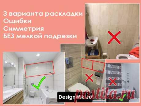Варианты Отделки Ванной Комнаты Плиткой [72 фото + 3 раскладки] Если вы НЕ собираетесь укладывать сами, но хотите знать какие есть варианты отделки ванной комнаты плиткой и как делать раскладку без подрезки на углах, вам сюда.