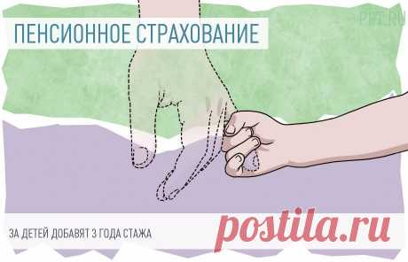 ПРИБАВКА К СТАЖУ-1,5 года
