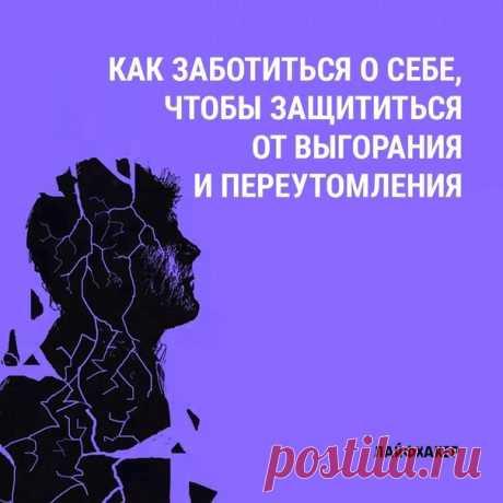 В круговороте работы и других обязанностей многие часто забывают о себе, своём счастье и о том, что для них действительно важно. А время, потраченное на отдых и заботу о себе, кажется проведённым впустую. Даже когда появляются усталость, депрессия, проблемы со здоровьем. Если долго находиться в таком состоянии, можно перегореть. Эти советы помогут избежать этого:
