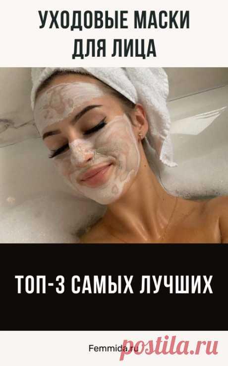 Уходовые маски для лица. Топ-3 самых лучших