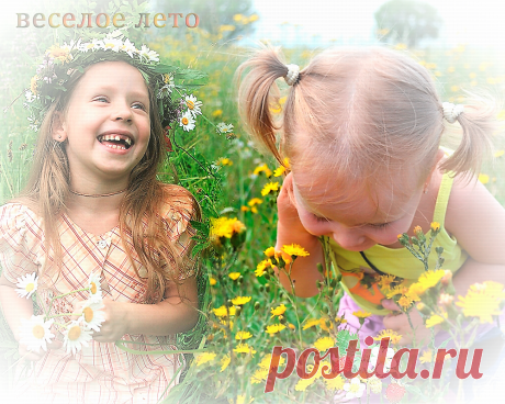 любимое лето ~ Плейкасты ~ Beesona.Ru