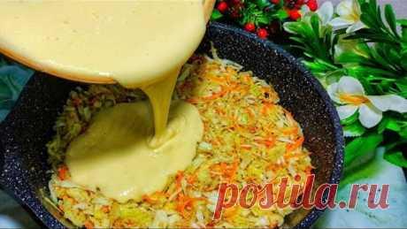 СКОРЕЕ СОХРАНЯЙТЕ РЕЦЕПТ ‼️ Бесподобно Вкусный Пирог ! Все в восторге от Этого Рецепта!