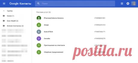 Как сохранять контакты в аккаунте Google и почему это удобно!