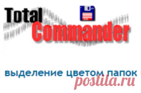выделение цветом папок и файлов к которым недавно обращался :: Total Commander