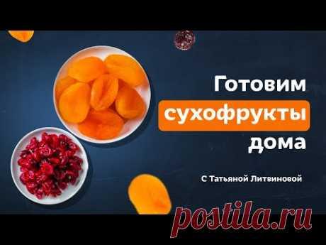 Делай курагу дома! Полезные сухофрукты из абрикоса и черешни от Тани Литвиновой