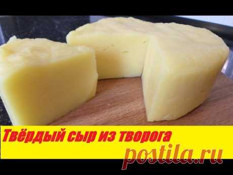 Твёрдый сыр из творога! - YouTube