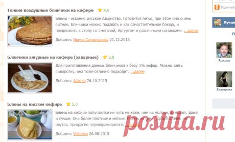 Тонкие блины на кефире - рецепты с фото на Повар.ру