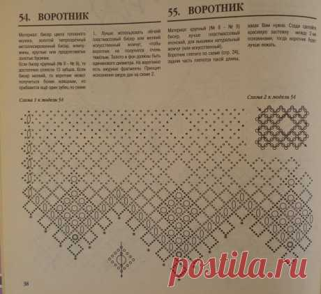 Схема воротника   biser.info - всё о бисере и бисерном творчестве
