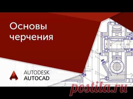 Бесплатный самоучитель по AutoCAD 2D: https://autocad-specialist.ru/free/2d.html Бесплатный курс по 3D моделингу в AutoCAD: https://autocad-specialist.ru/fre...