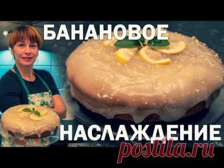 Это магия вкуса, просто КОСМОС! Элитный банановый пирог с лимонной заливкой!