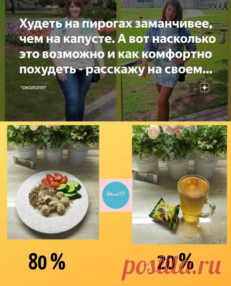 """Худеть на пирогах заманчивее, чем на капусте. А вот насколько это возможно и как комфортно похудеть - расскажу на своем опыте.   """"ОколоПП""""   Яндекс Дзен"""