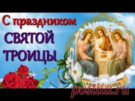 Поздравления с Троицей! Очень красивая видео открытка со Святой Троицей 2021 С праздником Троицы - YouTube