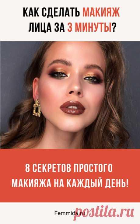 Как сделать макияж лица за 3 минуты? 8 секретов простого макияжа на каждый день!