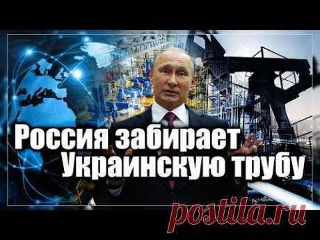 Россия забирает Украинскую трубу. Европа заставит Украину качать российский газ
