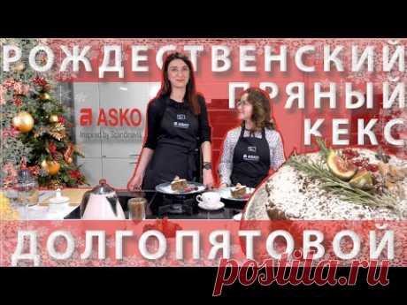 Рождественский кекс от Оксаны Долгопятовой. ASKO   Анжелика Гарусова