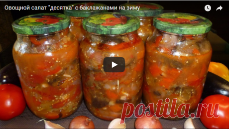 Овощной салат на зиму Десяточка - заготовка, покорившая многих хозяек рецепт с фото