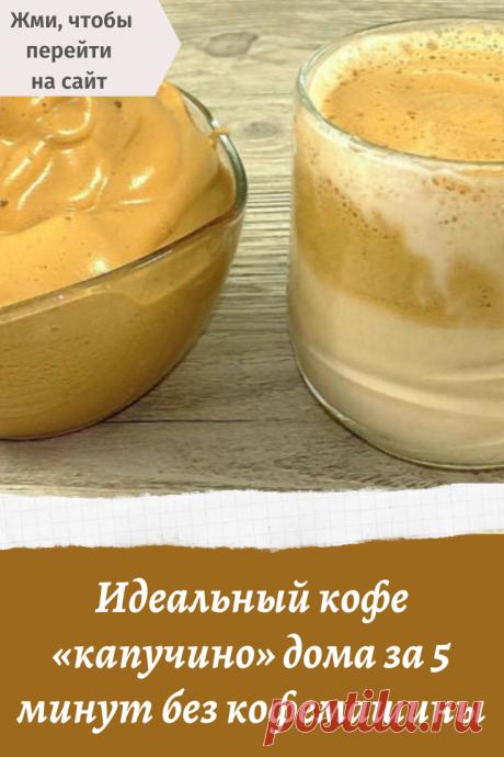 Идеальный кофе «капучино» дома за 5 минут без кофемашины
