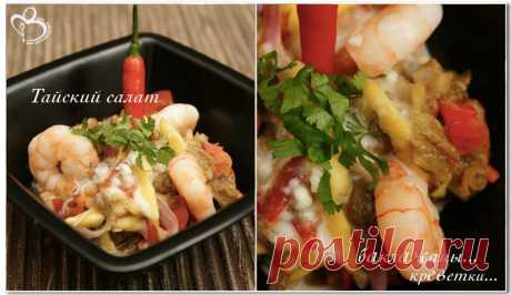 Тайский салат с баклажанами и креветками - Ярмарка вкусов — LiveJournal