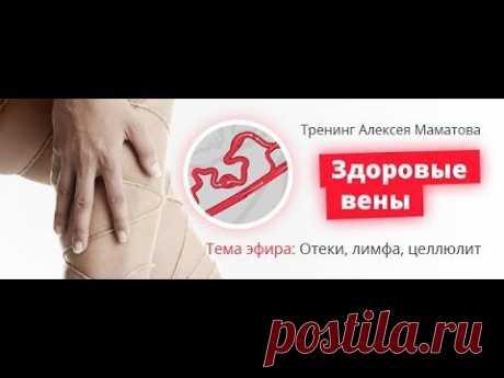 «Здоровые вены» Второе вещание  «Отёки, лимфа, целлюлит» 23 мая 2018 Алексей Маматов