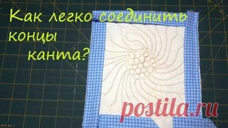 Лоскутное шитье - как легко соединить концы канта?