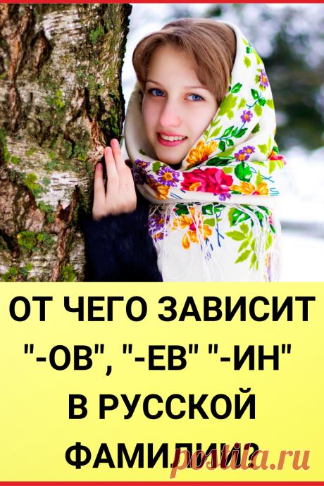 """От чего зависит """"-ов"""", """"-ев"""" """"-ин"""" в русской фамилии?"""