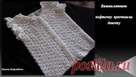 Вяжем летнюю кофточку крючком для девочки/knitted blouse/la chaqueta de punto