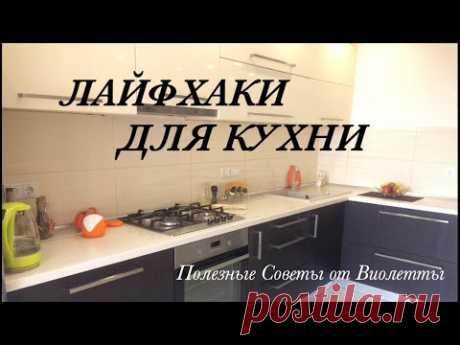 ЛАЙФХАКИ для Кухни! Организация и Хранение на Кухне!