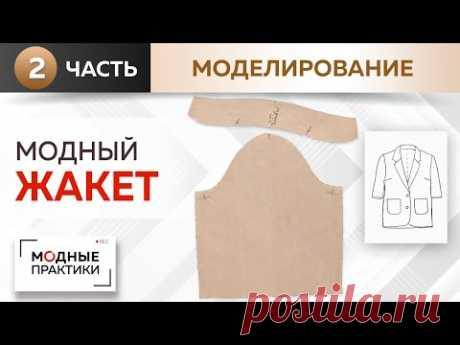 Модный жакет простым методом. Однобортный жакет с укороченными рукавами. Моделируем воротник и рукав