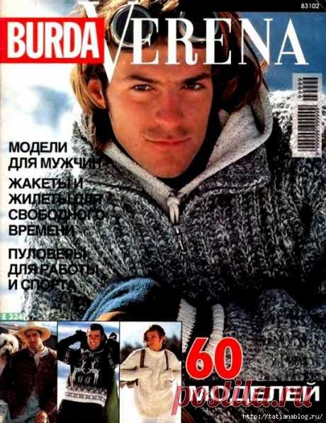 Журнал Verena 1995-1996 Зима 60 вязаных Моделей Для Мужчин