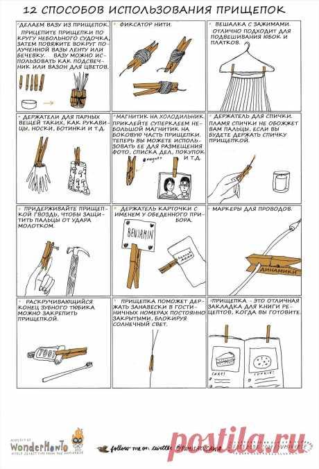 ИНФОГРАФИКА: 12 способов использования прищепок