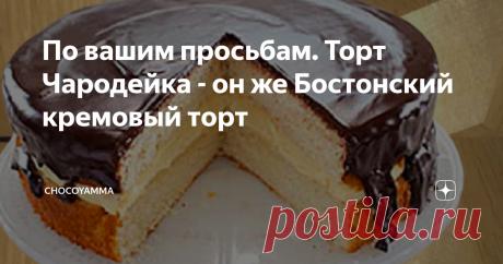 """По вашим просьбам. Торт Чародейка - он же Бостонский кремовый торт Вы, конечное помните этот торт - нежный бисквит со сливочным кремом, политый шоколадной глазурью. Один из первых двух тортов, что продавались сразу в фирменных заводских коробках. Второй торт назывался """"Москвичка"""". О нем я еще обязательно напишу. А пока вернемся к Чародейке."""