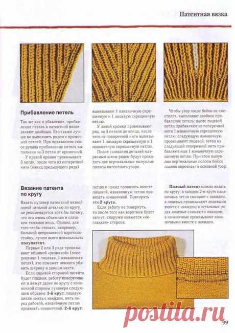 Como hacer las disminuciones y el aumento de los nudos en la técnica briosh - Modnoe Vyazanie ru.com