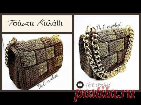 Εύκολη τσάντα καλάθι / Th E crochet