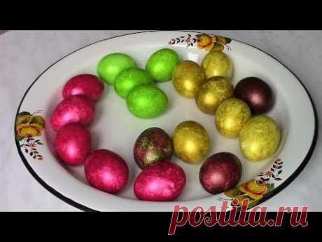 Как покрасить яйца  перламутровыми красителями. Пасха 2018.