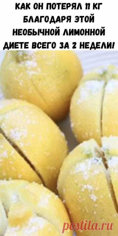 Как он потерял 11 кг благодаря этой необычной лимонной диете всего за 2 недели! - Советы на каждый день