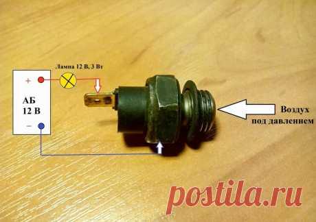 Датчик аварийного давления масла (проверка воздухом) | AvtoTechLife | Яндекс Дзен
