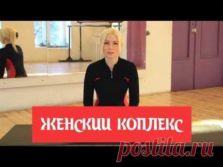 Женский комплекс асан - Урок 39 - YouTube