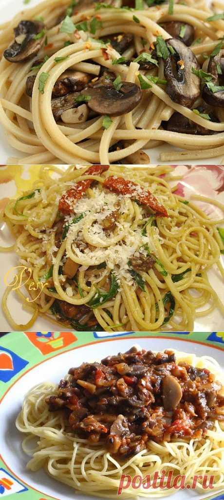 Спагетти и грибы: 4 рецепта вкусных сочетаний / Простые рецепты