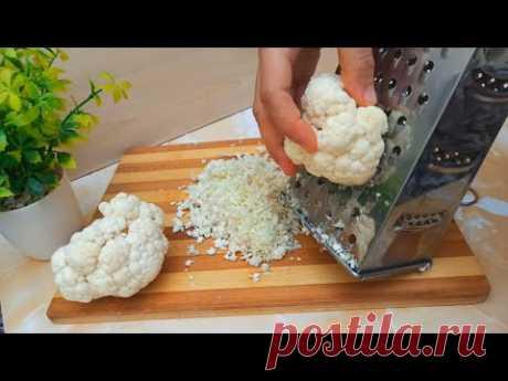 Тертая цветная капуста‼ ️ Попробуйте рецепт, вам точно понравится 👌🔝😋😋😋
