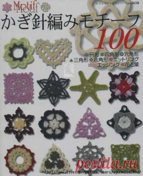 100 мотивов крючком. Японская книга