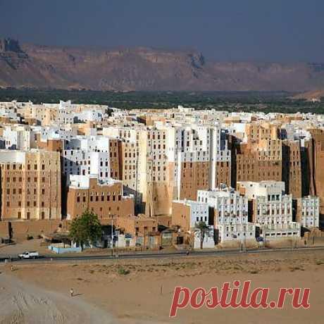 Самый удивительный город Шибам   Самый удивительный и необычный город Шибам (Шибан), расположенный на юге Аравии в оазисе Хадрамаут, Йемене. Удивителен он тем, что в нем имеются постройки самых высоких домов в мире из глиняных кирпичей.