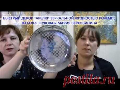 Быстрый декор тарелки зеркальной жидкостью и красками Pentart: Наталья Жукова и Мария Верховинина