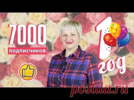 День Рождения Канала ВО! с Юлией Ковальчук - 1 год!