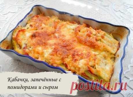Кабачки, запечённые с помидорами и сыром.