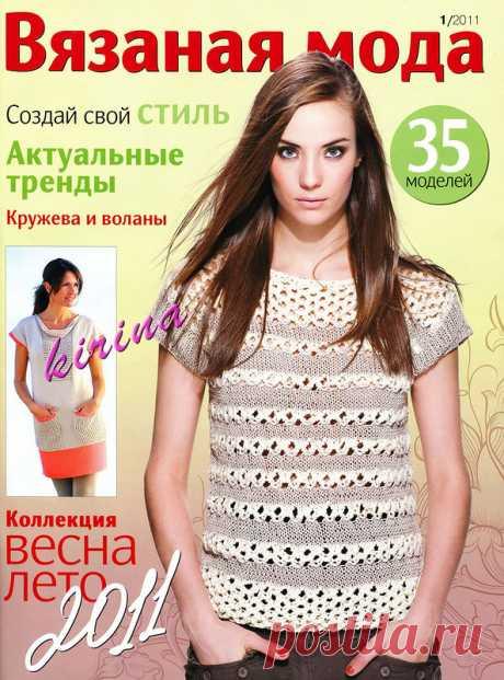 Вязаная Мода № 1 2011 - Вязаная мода - Журналы по рукоделию - Страна рукоделия