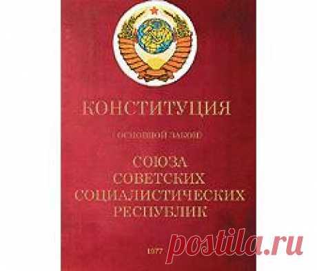 Сегодня 07 октября в 1977 году Принята последняя Конституция СССР - «брежневская»