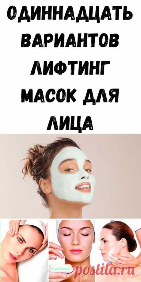 Одиннадцать вариантов лифтинг масок для лица - Советы на каждый день
