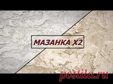 Декоративная штукатурка МАЗАНКА / 2 мастер-класса / Фактурная штукатурка Ticiana Deluxe