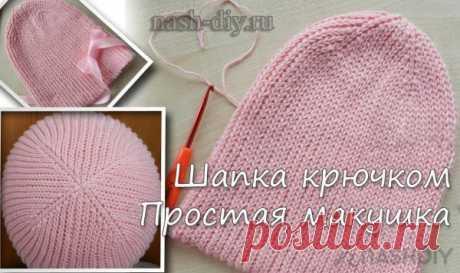 Вязаная шапка крючком Простая макушка